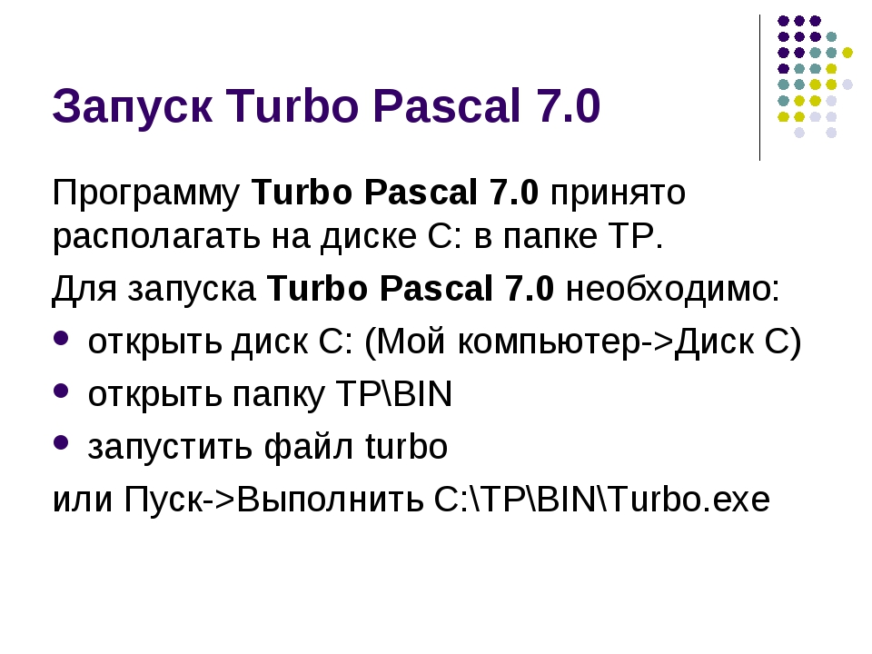 Запуск Turbo Pascal 7.0 Программу Turbo Pascal 7.0 принято располагать на дис...