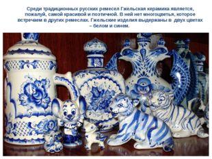 Среди традиционных русских ремесел Гжельская керамика является, пожалуй, само