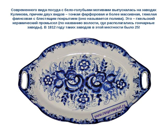 Современного вида посуда с бело-голубыми мотивами выпускалась на заводах Кули...
