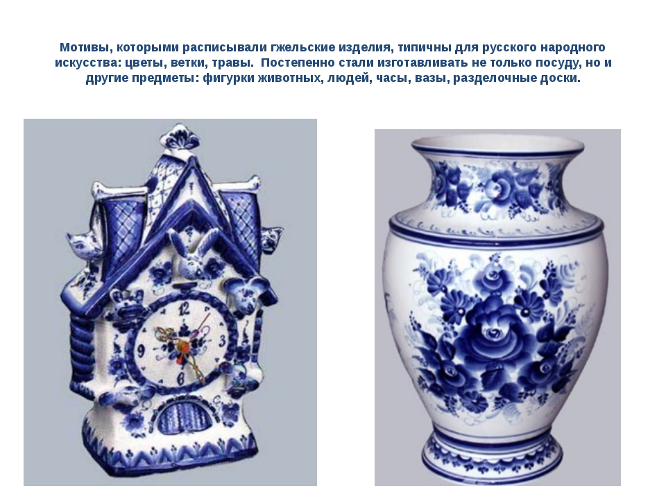 Мотивы, которыми расписывали гжельские изделия, типичны для русского народног...