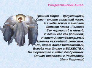 Рождественский Ангел. Трещит мороз – целует щёки, Снег – словно сахарный пес
