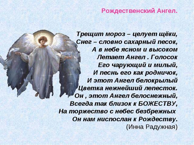 Рождественский Ангел. Трещит мороз – целует щёки, Снег – словно сахарный пес...