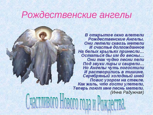 Рождественские ангелы В открытое окно влетели Рождественские Ангелы. Они лете...