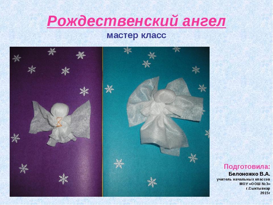 Рождественский ангел мастер класс Подготовила: Белоножко В.А. учитель начальн...