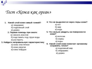 Тест «Кожа как орган» 4. Что не выделяется через поры кожи? а) пот б) жир в)