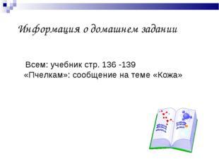 Информация о домашнем задании Всем: учебник стр. 136 -139 «Пчелкам»: сообщени