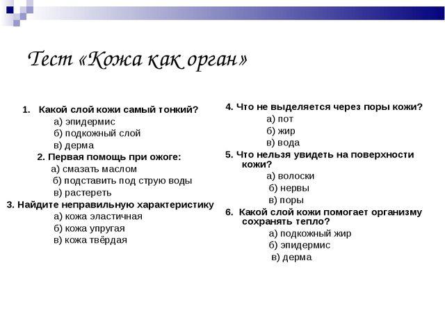 Тест «Кожа как орган» 4. Что не выделяется через поры кожи? а) пот б) жир в)...