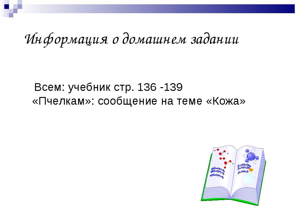 Информация о домашнем задании Всем: учебник стр. 136 -139 «Пчелкам»: сообщени...