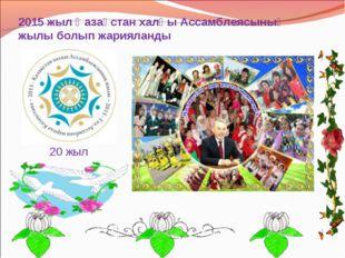 2015 жыл Қазақстан халқы Ассамблеясының жылы болып жарияланды 20 жыл
