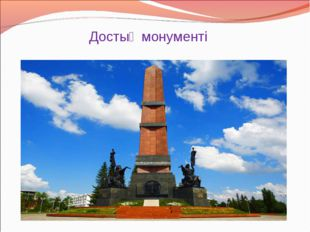 Достық монументі