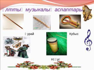 Ұлттық музыкалық аспаптары Кубыз Нәғрә Қурай