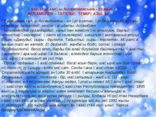 Қазақстан халқы Ассамблеясына - 20 жыл АССАМБЛЕЯ – ТАТУЛЫҚ ТЕМІРҚАЗЫҒЫ - Қаза