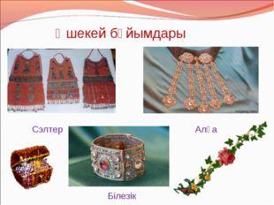 Әшекей бұйымдары Сэлтер Алқа Білезік