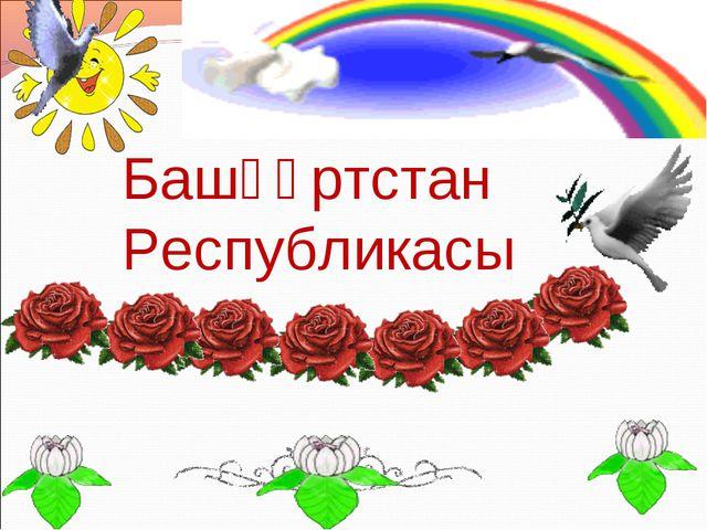 Башқұртстан Республикасы
