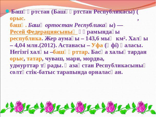 Башқұртстан(Башқұртстан Республикасы) (орыс.Респу́блика Башкортоста́н, Башк...