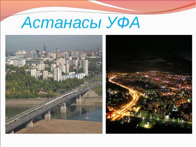 Астанасы УФА