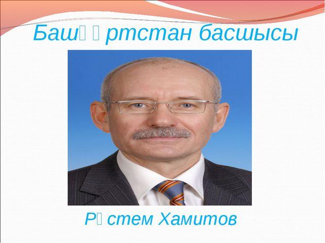 Башқұртстан басшысы Рүстем Хамитов