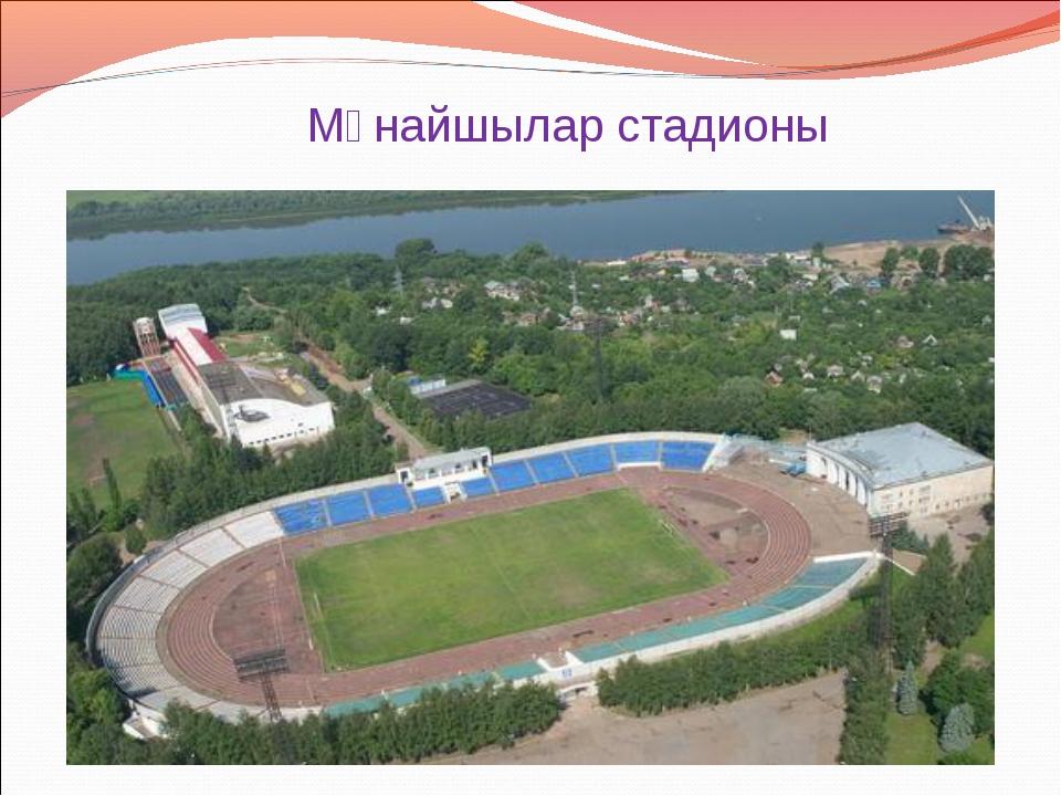 Мұнайшылар стадионы