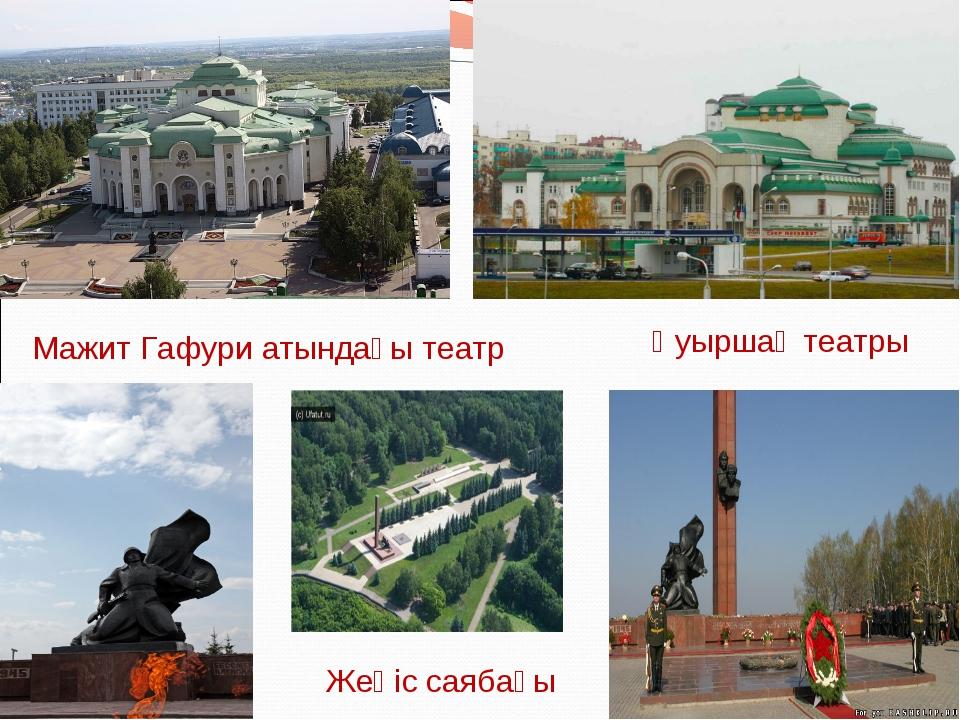 Мажит Гафури атындағы театр Қуыршақ театры Жеңіс саябағы