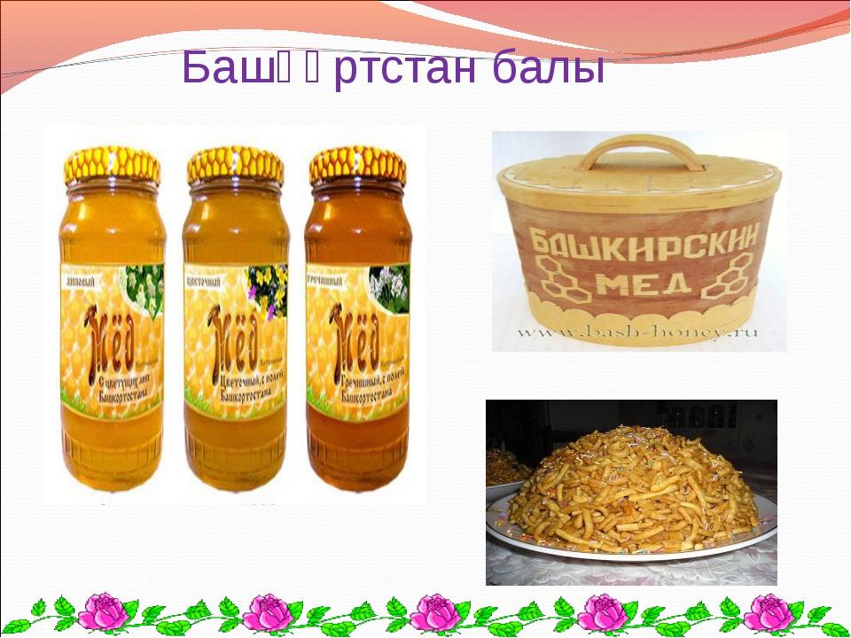 Башқұртстан балы