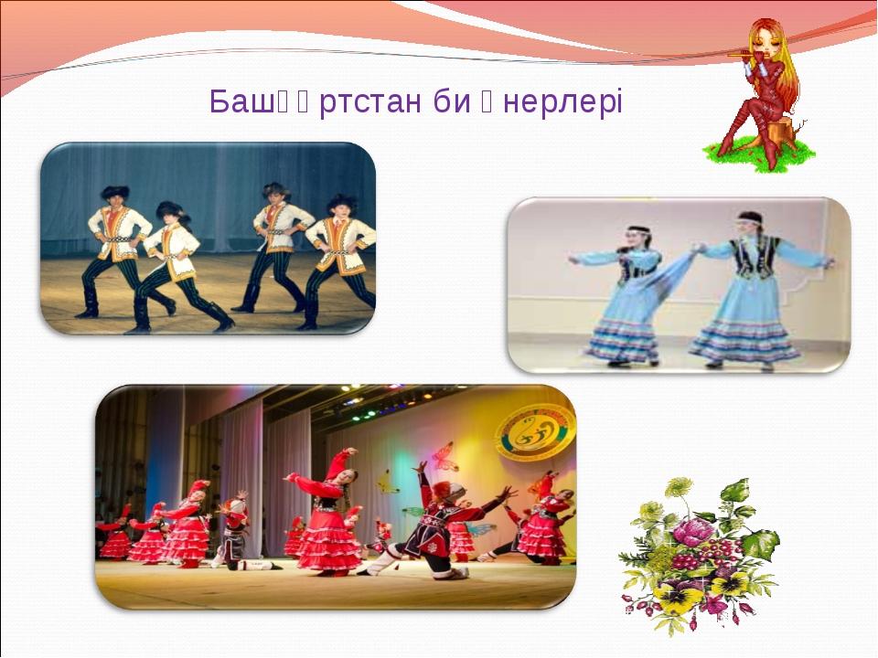 Башқұртстан би өнерлері