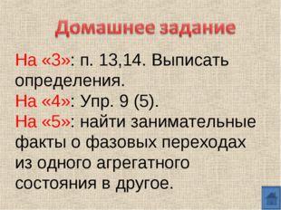 На «3»: п. 13,14. Выписать определения. На «4»: Упр. 9 (5). На «5»: найти зан