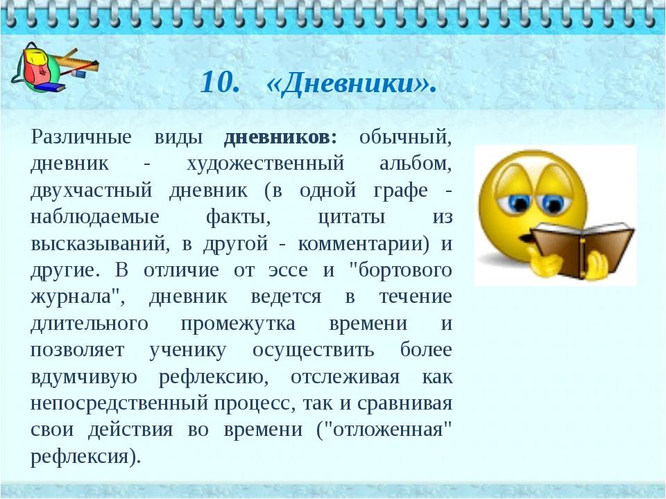 Различные виды дневников: обычный, дневник - художественный альбом, двухчастн...