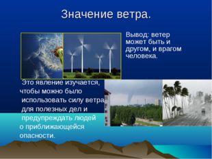 Значение ветра. Вывод: ветер может быть и другом, и врагом