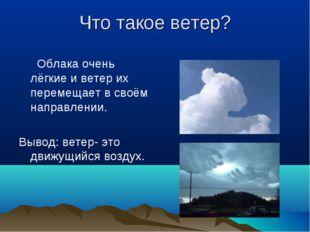 Что такое ветер?  Облака очень лёгкие и ветер их перемещает в своём направле