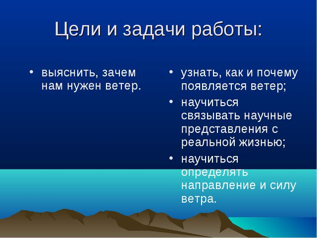 Цели и задачи работы: узнать, как и почему появляется ветер; научиться связыв...
