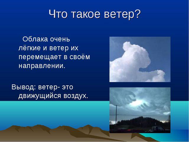 Что такое ветер?  Облака очень лёгкие и ветер их перемещает в своём направле...