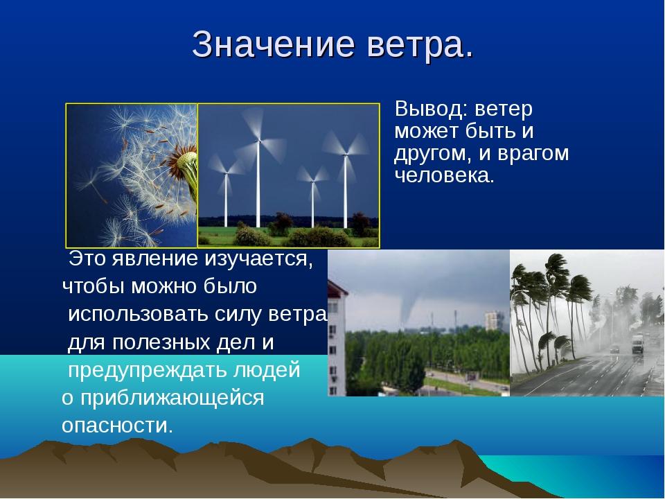 Значение ветра. Вывод: ветер может быть и другом, и врагом...