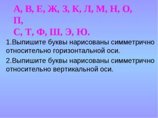 А, В, Е, Ж, З, К, Л, М, Н, О, П, С, Т, Ф, Ш, Э, Ю. 1.Выпишите буквы нарисован