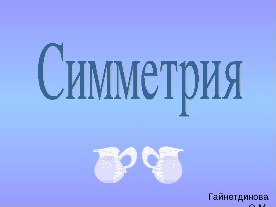 Гайнетдинова О.М.