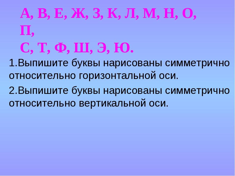 А, В, Е, Ж, З, К, Л, М, Н, О, П, С, Т, Ф, Ш, Э, Ю. 1.Выпишите буквы нарисован...