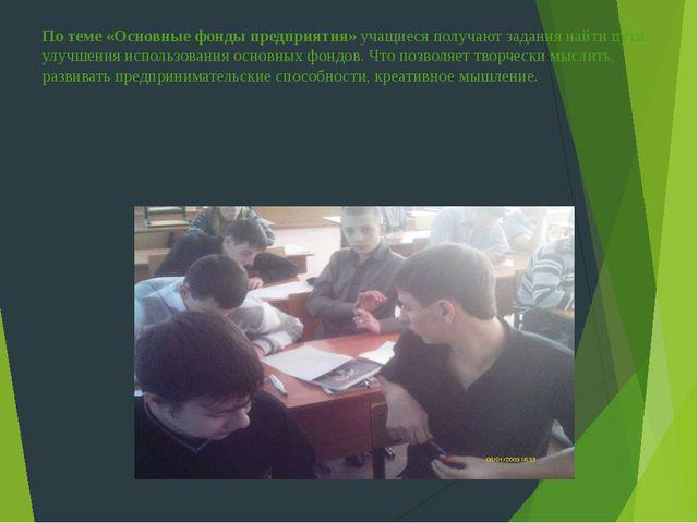 По теме «Основные фонды предприятия» учащиеся получают задания найти пути улу...