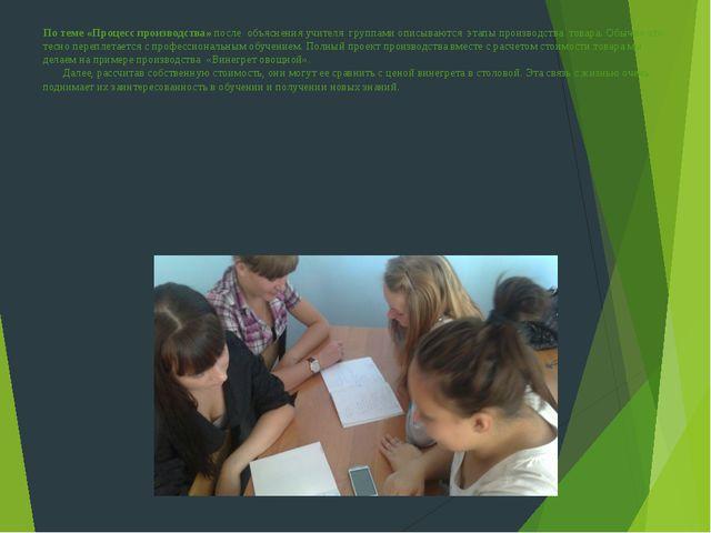 По теме «Процесс производства» после  объяснения учителя  группами описываютс...
