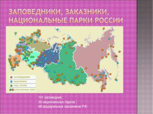 101 заповедник; 35 национальных парков ; 68 федеральных заказников РФ.