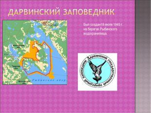 Был создан18 июля 1945 г. на берегах Рыбинского водохранилища.