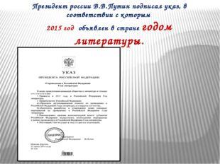 Президент россии В.В.Путин подписал указ, в соответствии с которым 2015 год о