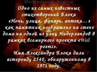 Интересные факты Одно из самых известных стихотворений Блока «Ночь, улица, фо