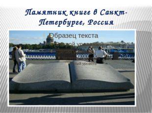 Памятник книге в Санкт-Петербурге, Россия
