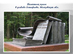 Памятник книге в усадьбе Остафьево, Московская обл.
