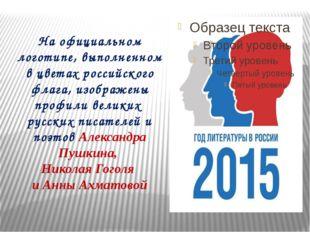 На официальном логотипе, выполненном в цветах российского флага, изображены п