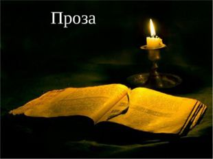 Жизнь и творчество П.П.Ершова Проза