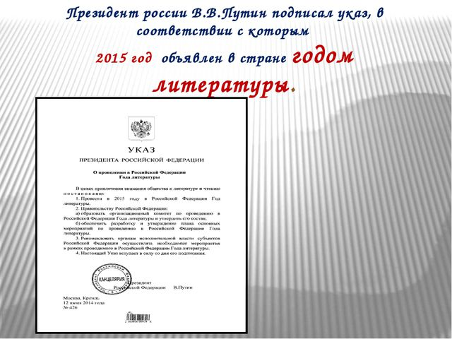 Президент россии В.В.Путин подписал указ, в соответствии с которым 2015 год о...