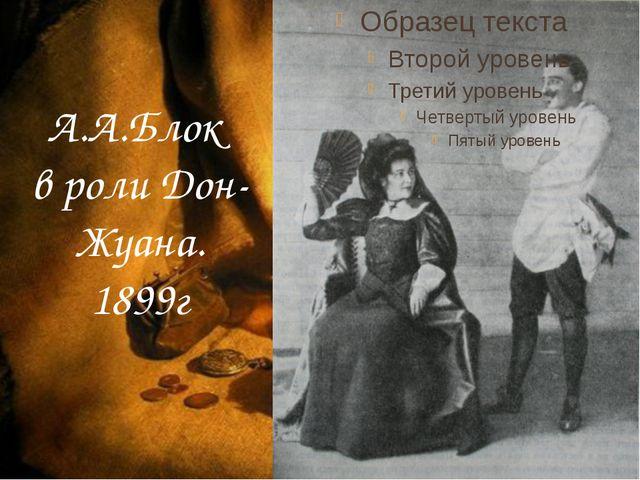 А.А.Блок в роли Дон-Жуана. 1899г