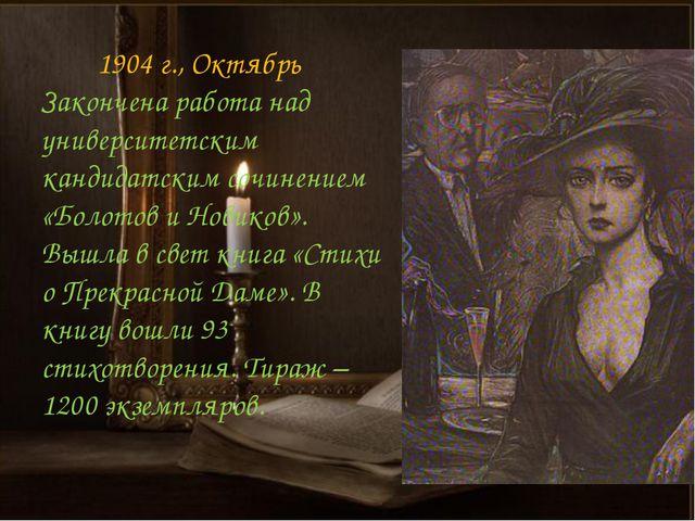1904 г., Октябрь Закончена работа над университетским кандидатским сочинение...