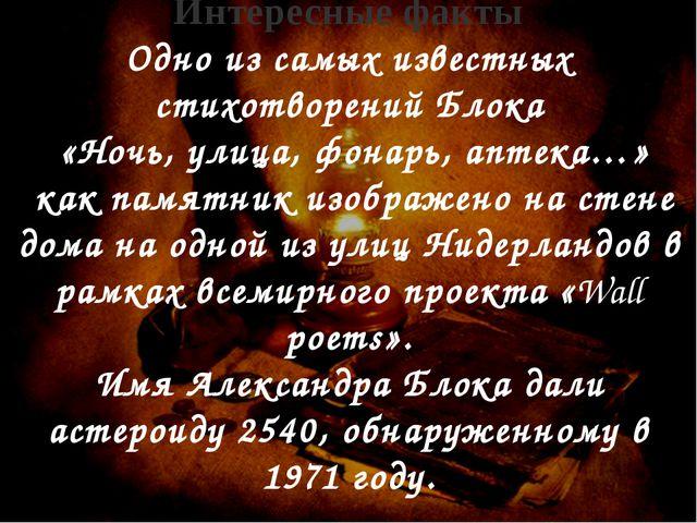 Интересные факты Одно из самых известных стихотворений Блока «Ночь, улица, фо...
