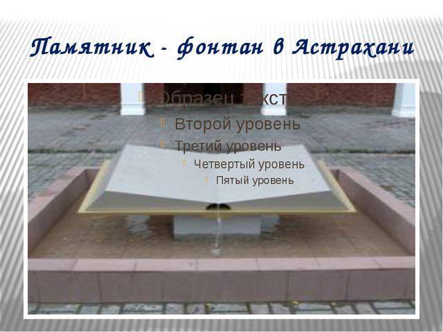 Памятник - фонтан в Астрахани